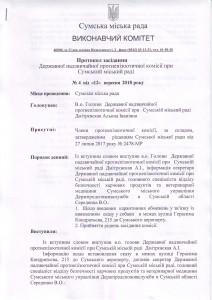 ДНПК №4 Сказ - 0002